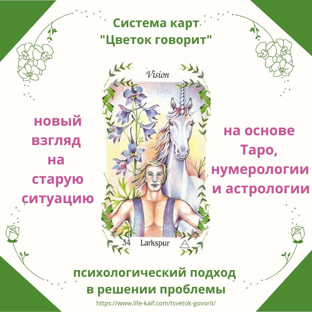 Гадание на таро, нумерология, астрология о