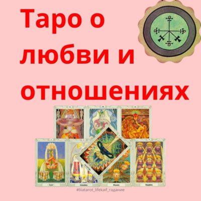 Таро о любви и отношениях 19vs1