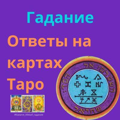 Ответы на картах таро. Гадание в Украине ф