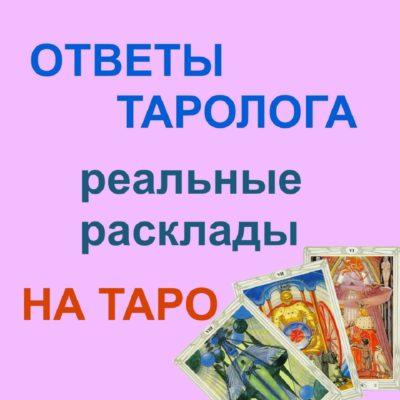 Консультации на картах Таро Гадание в Украине