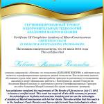 Сертификат Академии Макросознания