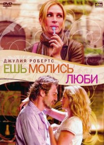 Ешь, молись, люби (Eat Pray Love)