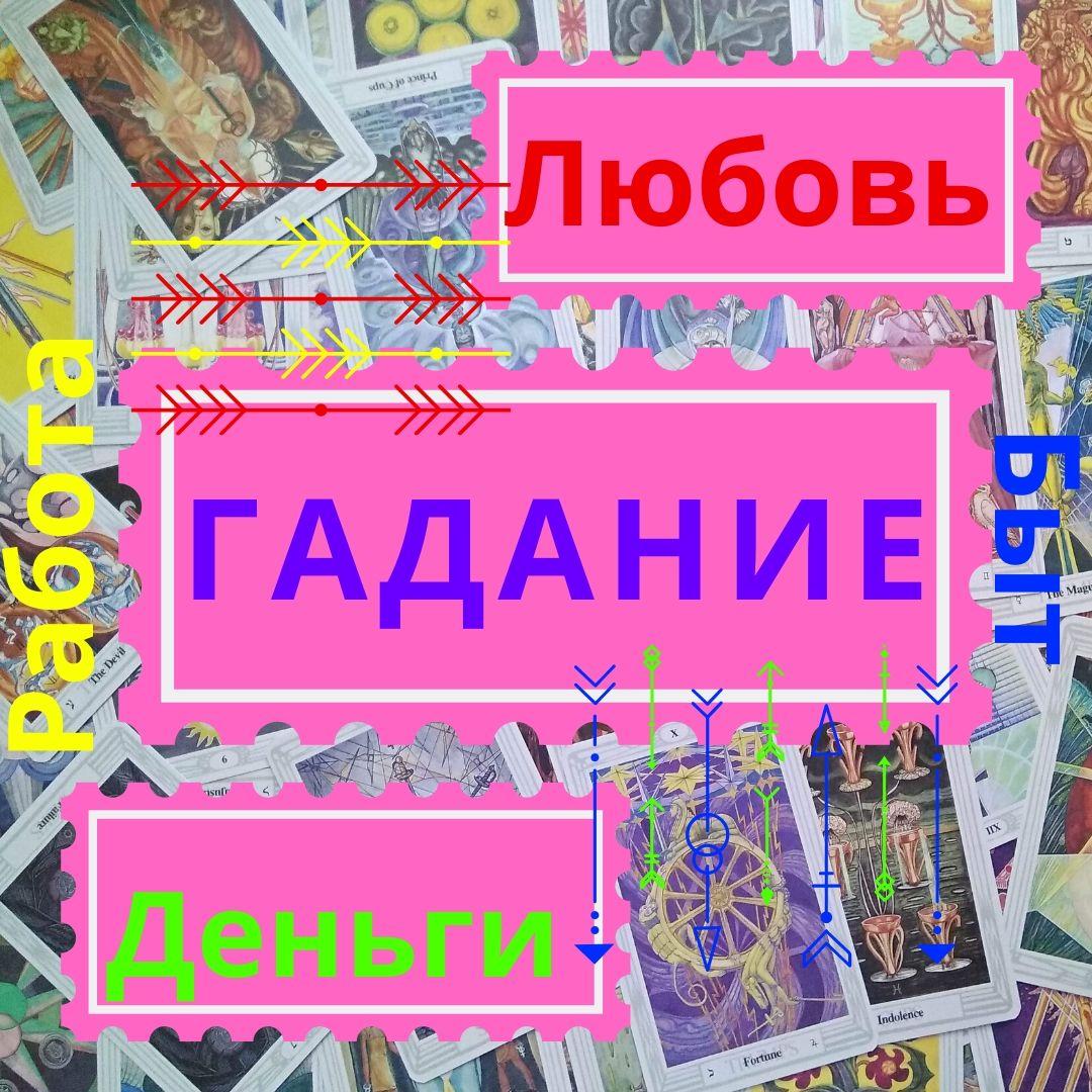 Как понять партнера? Гадание на таро Украина х