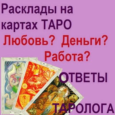 Гадалка. Таролог. Таро. Гадание на картах в Украине л