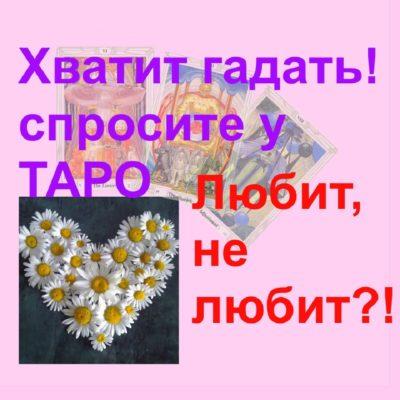 Расклад Отношения Гадание на таро Украина д