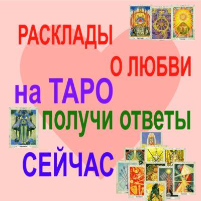 Гадание любовь Украина