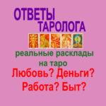 Гадание на таро Украина