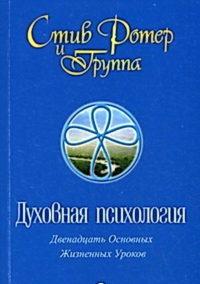 Духовная психология