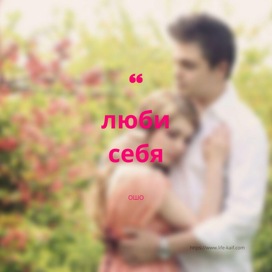 Любовь Ошо