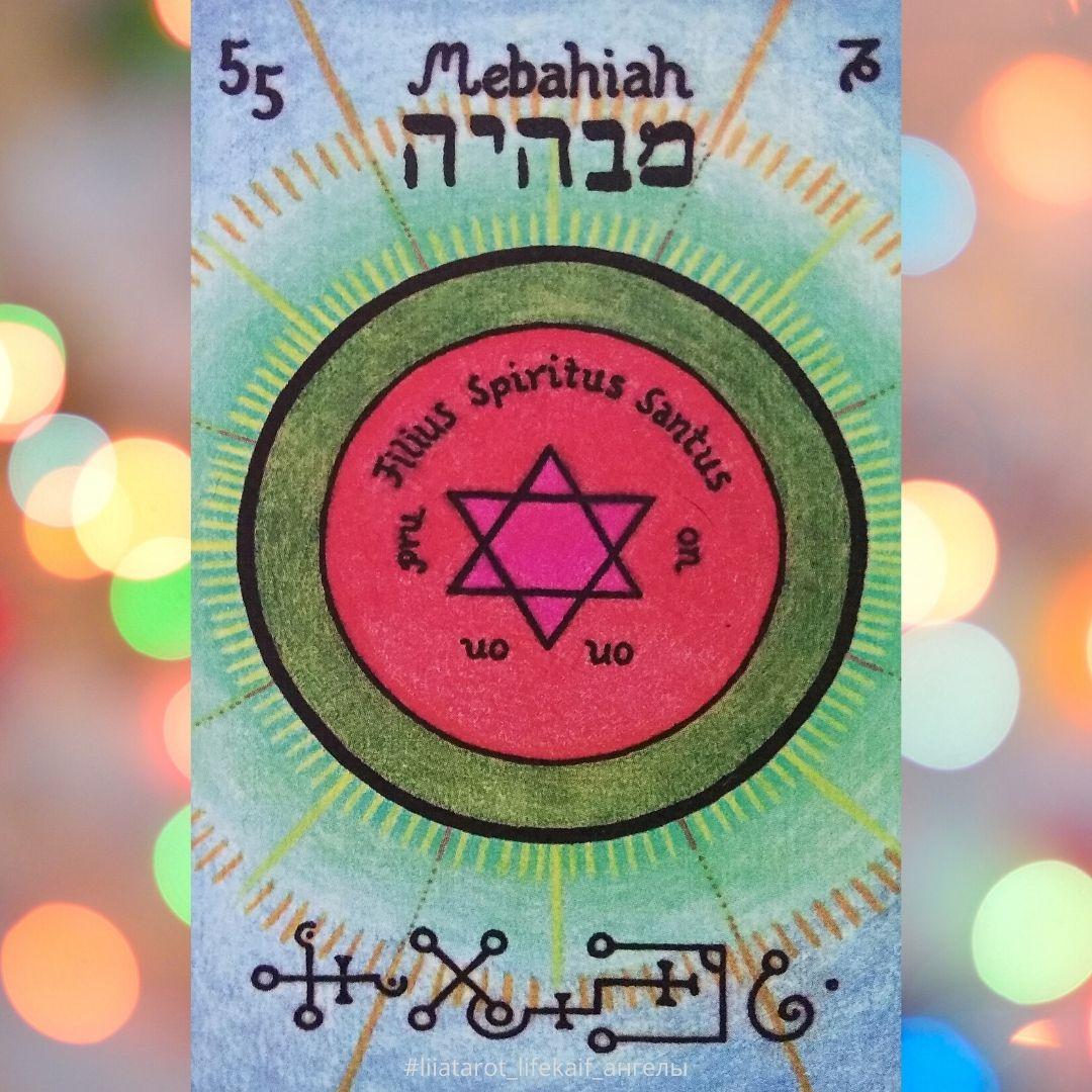 55 МЕБАХИАХ