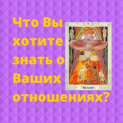Ваши отношения. Гадание на таро Украина