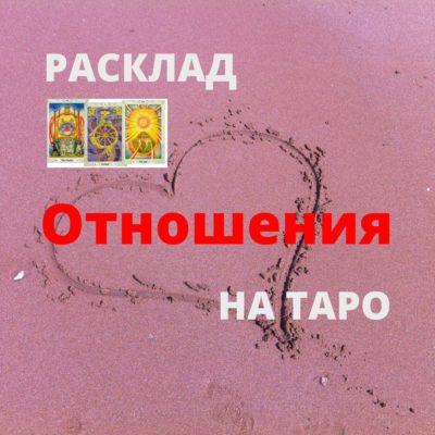 Расклад Отношения - Гадание на таро Украина и