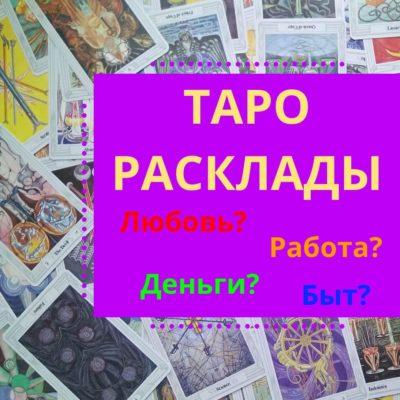 Гадание онлайн на картах таро Украина р